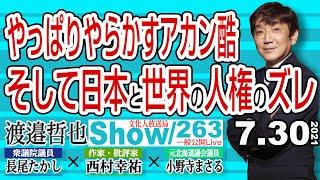 【渡邉哲也show】263 / 一般公開LIVE・やっぱりやらかすアカン酷 そしてマスコミもやらかしている  20210730