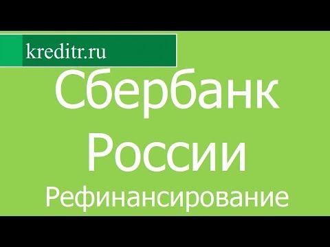 Сбербанк России обзор Рефинансирования кредитов условия, процентная ставка, срок