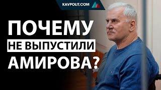Саида Амирова не освободили