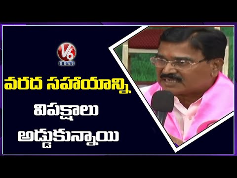 Minister Niranjan Reddy Blames Opposition Party Leaders Over Flood Relief Fund Stop | V6 News