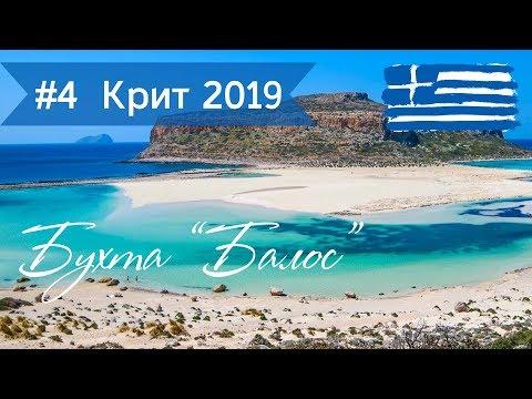 #4  Что посмотреть на острове Крит? Бухта Балос, Греция 2019