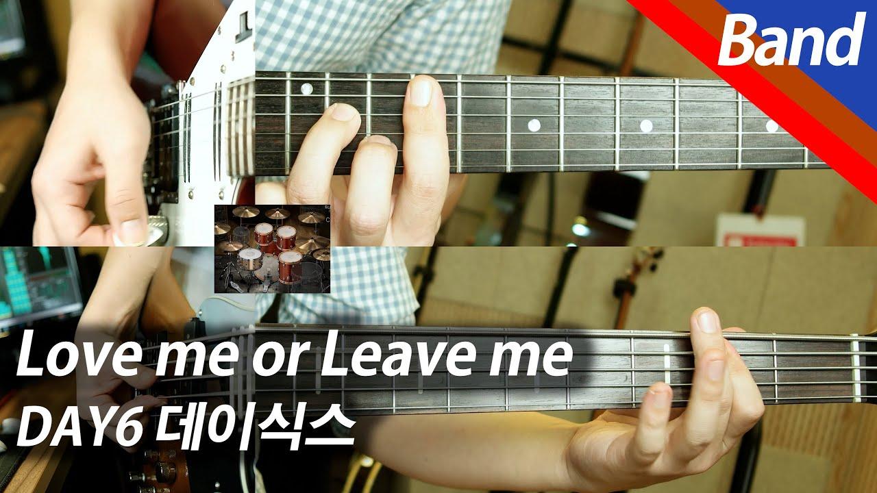 DAY6 (데이식스) - Love me or Leave me | 밴드 커버