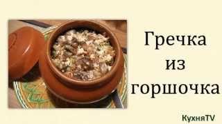 Кулинарный рецепт Основного блюда Гречка из горшочка.