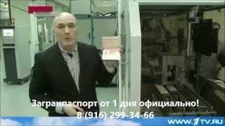 видео Как получить загранпаспорт. Делаем все самостоятельно :-)