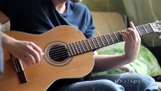 Mr.Credo ''Чудная долина''| Кавер на гитаре