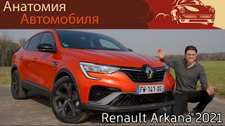 Обзор и Тест-драйв Renault Arkana 2021 года