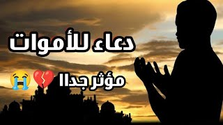 دعاء للميت ||ساعة كاملة من الدعاء للأموات|| صدقة جارية || القارئ عبدالجليل الزناتي