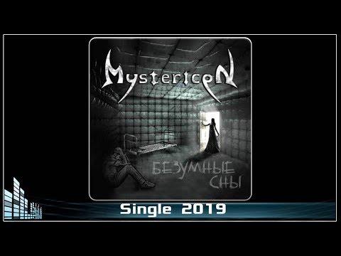 Mystericon - Безумные сны (2019) (Gothic Metal)