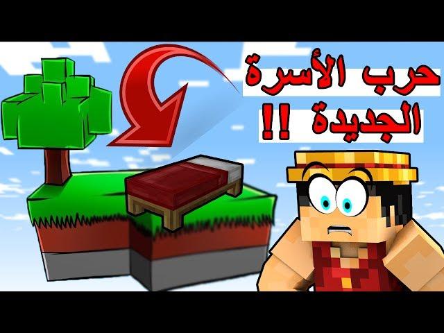 حرب الأسره الجديدة ؟؟ (لازم تلعبونها حماس) - Minecraft : Bed Wars #14