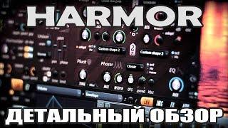 Harmor в FL Studio. Самый понятный обзор синтезатора