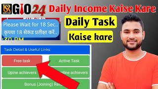 Rsgio24 Daily Task kaise Pura kare | Rsgio24 Work kaise Pura kare | Rsgio 24 Daily Income kaise kare