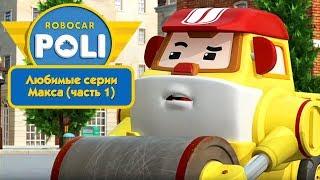 Робокар Поли - Любимые серии Макса (часть 1) | Поучительный мультфильм