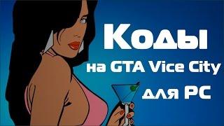 Коды на GTA Vice City (гта вай сити) для PC