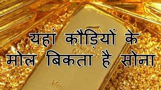 यहाँ मिलेगा आपको फ्री में सोना, जानिए कैसे ! Free Gold ll Strange World Hindi ll