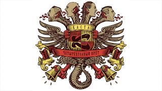 Каста - Не держу зла (official audio / альбом 'Четырёхглавый орёт')
