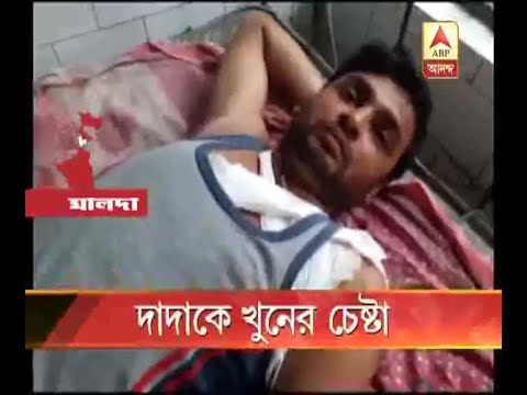 Malda: Dispute over land brother try to kill Elder brother at EnglishBazar