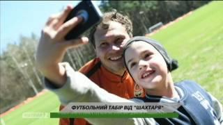 Футбольный лагерь от Шахтера