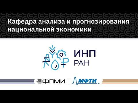 Кафедры ФПМИ   Кафедра анализа и прогнозирования национальной экономики (ИНП РАН)
