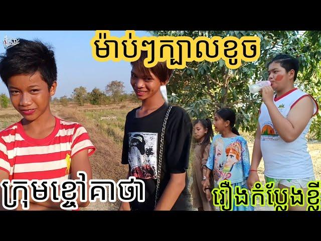 ម៉ាប់ៗក្បាលខូច | mab mab kbal khoch | New Comedy kids from Khchao Keatha