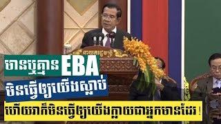 សម្ដេច ហ៊ុន សែន ប្រាប់ពលរដ្ឋខ្មែរឲ្យយល់ច្បាស់ពី EBA _ Samdech Hun Sen, the EBA System of Preferences