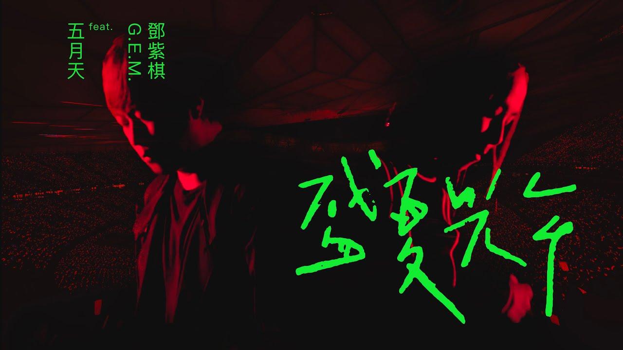 MAYDAY五月天 [盛夏光年] feat. G.E.M. 鄧紫棋