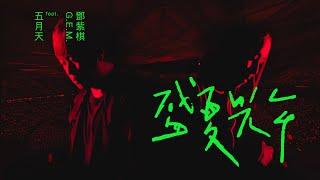 Download MAYDAY五月天 [盛夏光年] feat. G.E.M. 鄧紫棋 Mp3