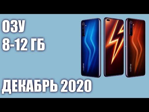 ТОП—7. Лучшие смартфоны с большой оперативной памятью (8, 12 Гб). Сентябрь 2020 года. Рейтинг!