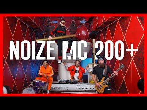Noize MC - 200+ (10 октября 2018)