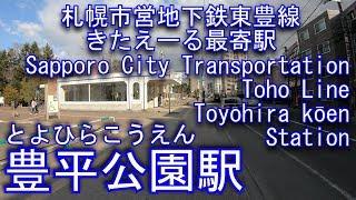 札幌市営地下鉄東豊線 豊平公園駅に潜ってみた Toyohira kōen Station. Sapporo City Transportation Toho Line