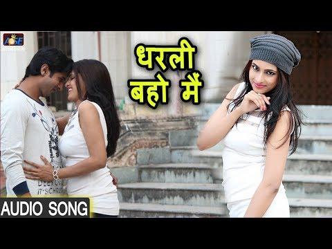 dharli-baho-main---bhojpuri-audio-song-2019- -hum-jaishan-deewana-kahan- -धरली-बहो-मैं-अकवरके