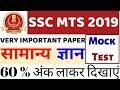 SSC MTS GK MOCK TEST-1 | SSC MTS 2019 | SSC MTS PREVIOUS YEAR PAPER | BSA CLASSES