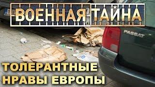 Военная тайна с Игорем Прокопенко - 3. Толерантные нравы Европы. 04.05.2015