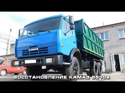 Восстановление (капитальный ремонт) КАМАЗ 55102. Второе рождение.