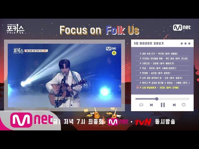 [포커스] Focus On Folk Us #9#포커스(FolkUs) | FOLK US EP.9