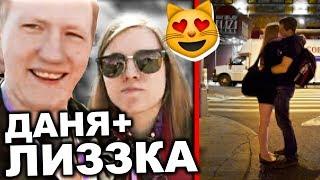 Лиззка и Даня Кашин D.K. Inc ! ЦЕЛУЮТСЯ! | Читаю Фанфики #0