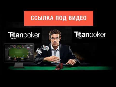 Официальный сайт Титан Покер. Как скачать TitanPoker 2017
