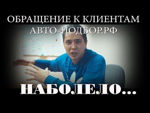 Обращение к клиентам Авто Подбор.РФ.Наболело.ILDAR AVTO PODBOR