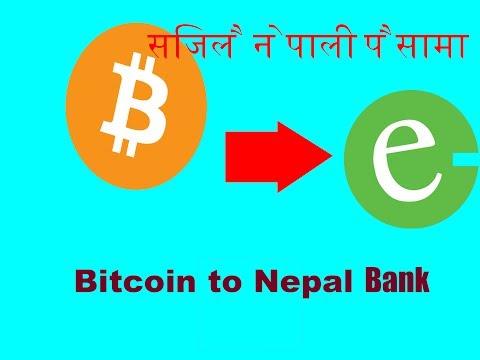 Bitcoin To Esewa | Bitcoin To Nepali Paisa | Transfer Bitcoin To Esewa