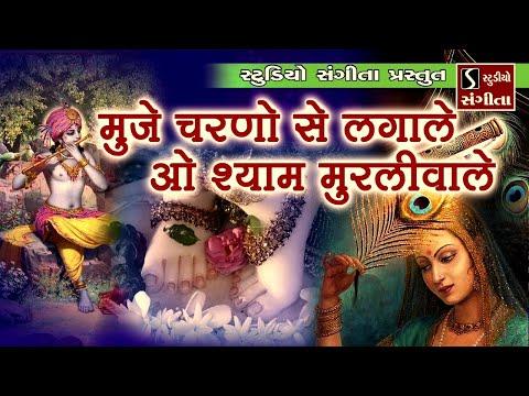 Mujhe Charno Se Laga Le O Shyam Murliwaale - Popular Krishna Bhajan
