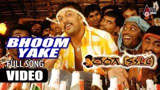 Ranga S.S.L.C. |Bhoomi Yake| Feat.Kiccha Sudeep, Ramya | New Kannada