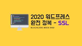 2020 워드프레스 기본 강의 - SSL