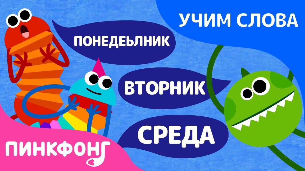 7 Семь дней | неделя | Учим слова вместе! | Пинкфонг Песни для Детей