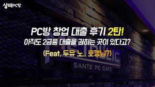 샹떼 PC방_PC방창업대출 후기 2탄(1금융 대출이 제…