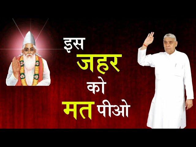 Is zehar Ko Mat Piyo    sant rampal ji maharaj    kabir is god