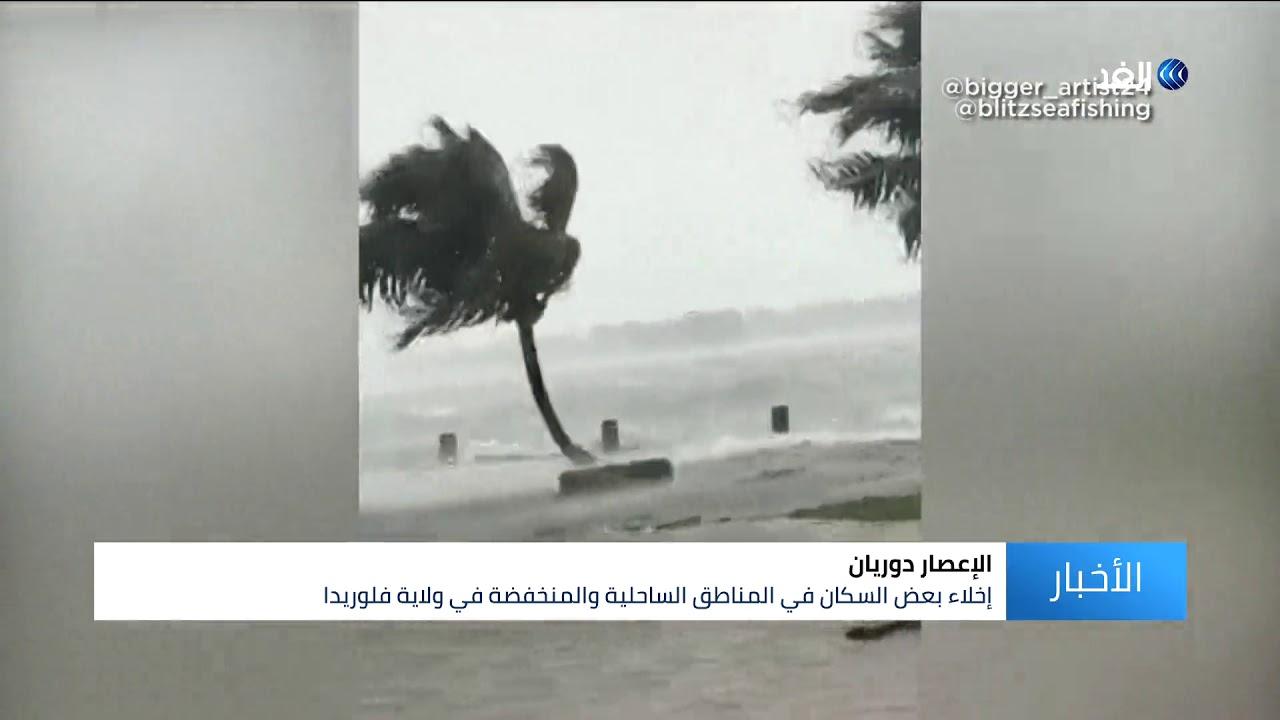 الإعصار دوريان يضرب الباهاما ويقترب من الولايات المتحدة