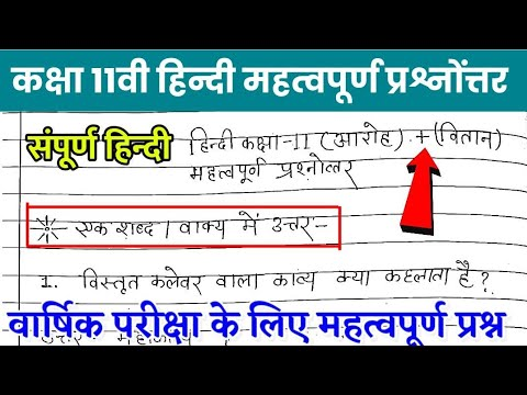 Class 11th Hindi Important Objective Question Answer 2021 Mpboard/कक्षा11वीं हिन्दी वस्तुनिष्ठ भाग 1