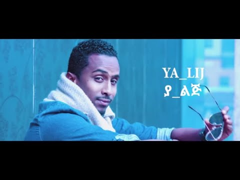 Ethiopian Music : Ya Lij - Weyehulesh(ወየሁልሽ) - Ethiopian New Music(Official Video)