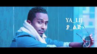 Ya Lij - Weyehulesh(ወየሁልሽ) - Ethiopian Music(Official Video)
