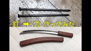 釘から刀作ってみた 磨き 鏡面仕上げ  I made a Katana from a nails.  Polished mirror finish