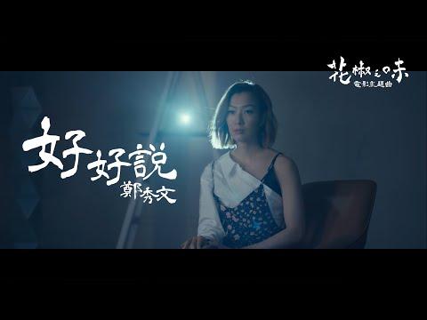 鄭秀文 Sammi Cheng - 好好說 (電影《花椒之味》主題曲) (Official Music Video)